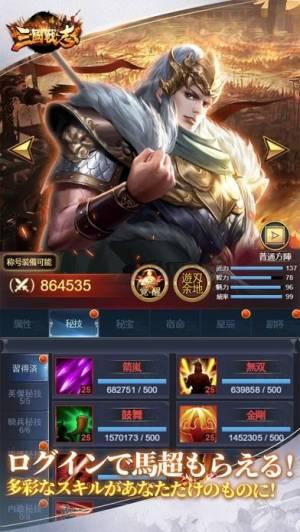 iPhone、iPadアプリ「三國戦志・いくさば」のスクリーンショット 4枚目