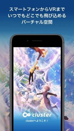 iPhone、iPadアプリ「cluster(クラスター)」のスクリーンショット 1枚目