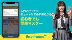 iPhone、iPadアプリ「Be a trader ! - FX入門デモトレードバトル」のスクリーンショット 4枚目
