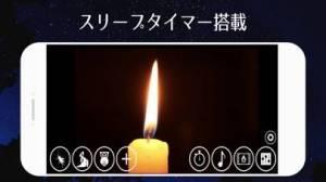 iPhone、iPadアプリ「炎と自然の癒し」のスクリーンショット 4枚目