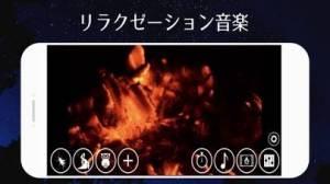 iPhone、iPadアプリ「炎と自然の癒し」のスクリーンショット 2枚目