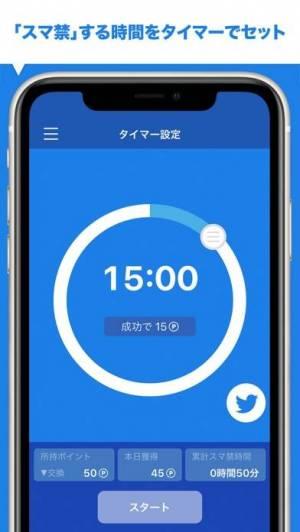 iPhone、iPadアプリ「スマ禁」のスクリーンショット 2枚目