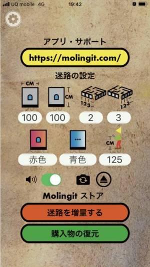 iPhone、iPadアプリ「Air Maze」のスクリーンショット 3枚目