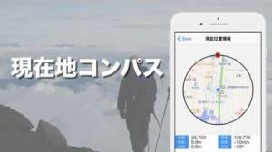 iPhone、iPadアプリ「登山天気情報 - リアルタイム山の天気情報」のスクリーンショット 4枚目