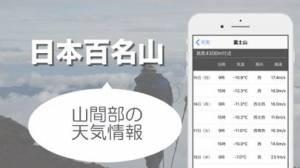 iPhone、iPadアプリ「登山天気情報 - リアルタイム山の天気情報」のスクリーンショット 2枚目