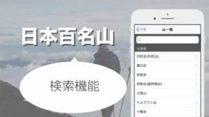 iPhone、iPadアプリ「登山天気情報 - リアルタイム山の天気情報」のスクリーンショット 3枚目
