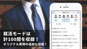 iPhone、iPadアプリ「面接練習アプリ KnockKnock」のスクリーンショット 5枚目