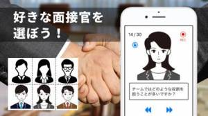 iPhone、iPadアプリ「面接練習アプリ KnockKnock」のスクリーンショット 3枚目