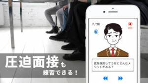 iPhone、iPadアプリ「面接練習アプリ KnockKnock」のスクリーンショット 2枚目