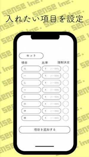 iPhone、iPadアプリ「飲み会に使えるアプリ-ルーレットの神様!」のスクリーンショット 1枚目