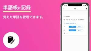 iPhone、iPadアプリ「英語の瞬間翻訳トレーニング - Lala」のスクリーンショット 3枚目