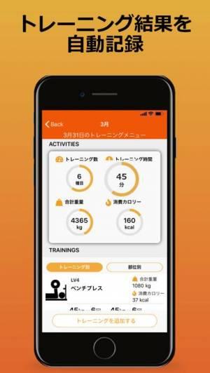 iPhone、iPadアプリ「GymBuddy - ジムバディ -」のスクリーンショット 5枚目