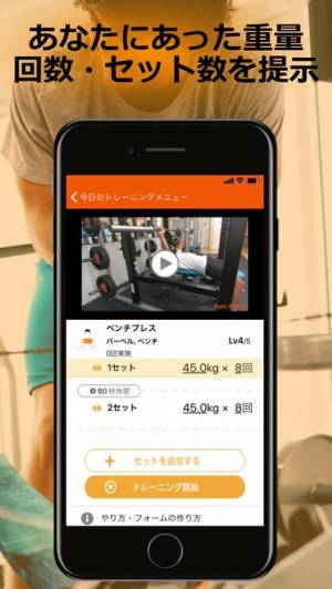 iPhone、iPadアプリ「GymBuddy - ジムバディ -」のスクリーンショット 2枚目