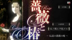 iPhone、iPadアプリ「薔薇と椿 ~伝説の薔薇の嫁~」のスクリーンショット 1枚目