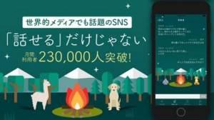 iPhone、iPadアプリ「焚き火チャット - 癒しのトーク/メッセージ」のスクリーンショット 1枚目