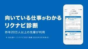 iPhone、iPadアプリ「リクナビ2022|2022卒向け就職アプリ」のスクリーンショット 5枚目