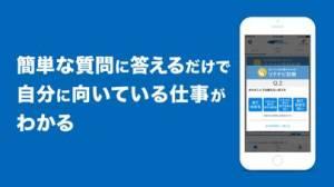 iPhone、iPadアプリ「リクナビ2022」のスクリーンショット 1枚目