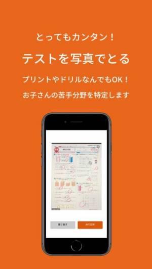 iPhone、iPadアプリ「アンカー」のスクリーンショット 2枚目