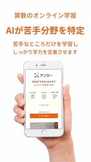 iPhone、iPadアプリ「アンカー」のスクリーンショット 1枚目