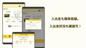 iPhone、iPadアプリ「日々コツコツ貯金」のスクリーンショット 3枚目