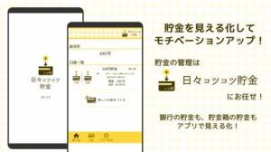 iPhone、iPadアプリ「日々コツコツ貯金」のスクリーンショット 1枚目