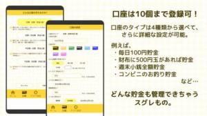 iPhone、iPadアプリ「日々コツコツ貯金」のスクリーンショット 2枚目