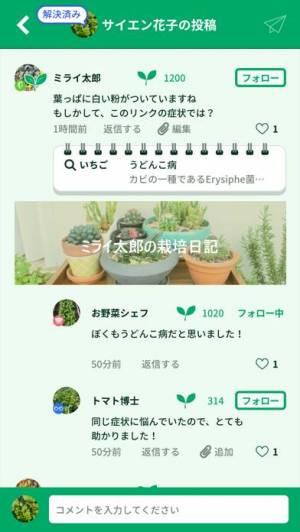 iPhone、iPadアプリ「病害虫診断&栽培SNS  SCIBAI -サイバイ-」のスクリーンショット 3枚目