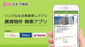 iPhone、iPadアプリ「goo住宅・不動産 賃貸物件検索アプリ」のスクリーンショット 1枚目