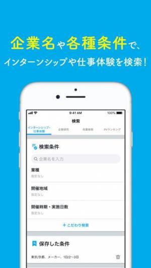 iPhone、iPadアプリ「マイナビ2022 新卒のためのインターン・就活準備アプリ」のスクリーンショット 4枚目
