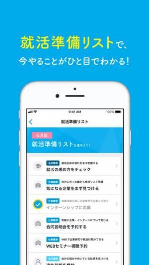 iPhone、iPadアプリ「マイナビ2022 新卒のためのインターン・就活準備アプリ」のスクリーンショット 2枚目