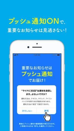 iPhone、iPadアプリ「マイナビ2022 新卒のためのインターン・就活準備アプリ」のスクリーンショット 3枚目