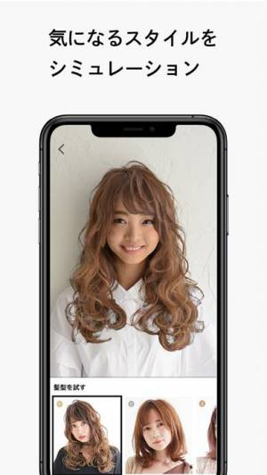 iPhone、iPadアプリ「AI STYLIST | 髪型診断アプリ」のスクリーンショット 3枚目