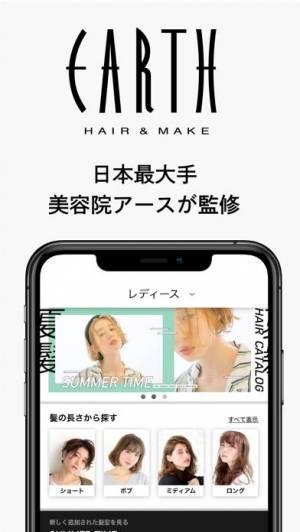 iPhone、iPadアプリ「AI STYLIST | 髪型診断アプリ」のスクリーンショット 4枚目