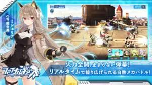 iPhone、iPadアプリ「ファイナルギア-重装戦姫-」のスクリーンショット 3枚目