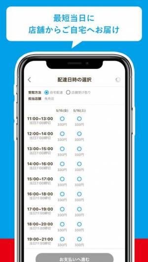 iPhone、iPadアプリ「イトーヨーカドーネットスーパー」のスクリーンショット 3枚目