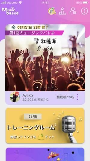 iPhone、iPadアプリ「MusicBattle ミュージックバトル」のスクリーンショット 1枚目