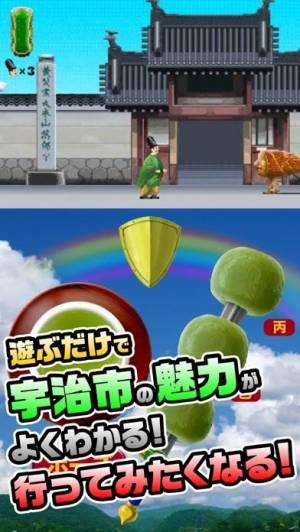 iPhone、iPadアプリ「宇治市〜宇治茶と源氏物語のまち〜」のスクリーンショット 2枚目