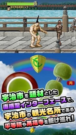 iPhone、iPadアプリ「宇治市〜宇治茶と源氏物語のまち〜」のスクリーンショット 3枚目