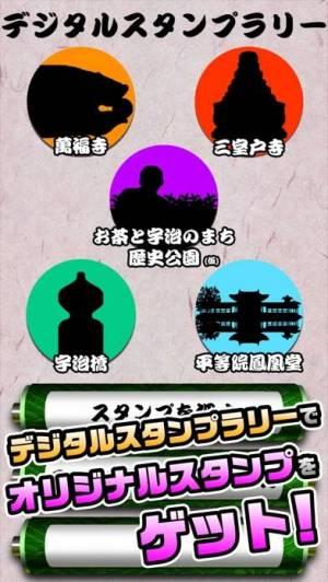 iPhone、iPadアプリ「宇治市〜宇治茶と源氏物語のまち〜」のスクリーンショット 5枚目