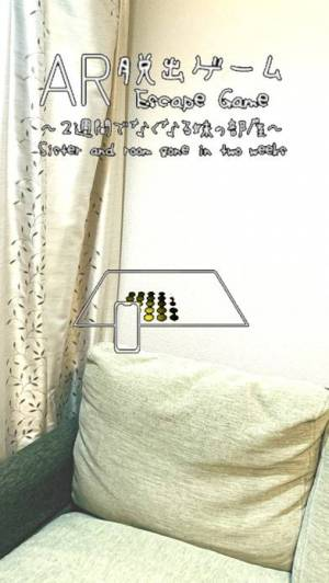 iPhone、iPadアプリ「AR脱出ゲーム 2週間でなくなる妹の部屋」のスクリーンショット 4枚目