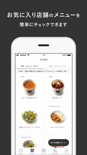 iPhone、iPadアプリ「Soup Stock Tokyo公式アプリ(リニューアル)」のスクリーンショット 3枚目