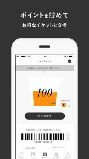 iPhone、iPadアプリ「Soup Stock Tokyo公式アプリ(リニューアル)」のスクリーンショット 2枚目