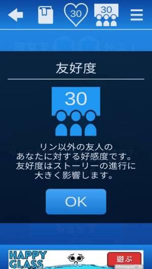 iPhone、iPadアプリ「彼女を略奪せよ!」のスクリーンショット 5枚目