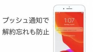 iPhone、iPadアプリ「さぶすく」のスクリーンショット 3枚目