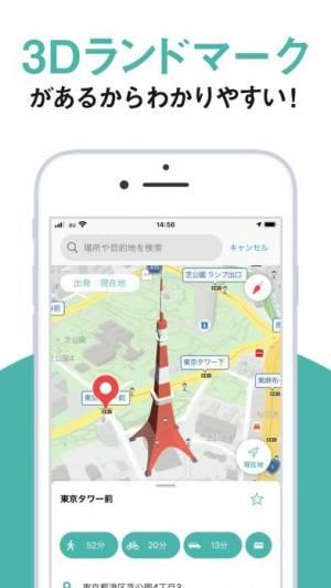 iPhone、iPadアプリ「ここ地図 - シンプルで使いやすい地図アプリ」のスクリーンショット 4枚目