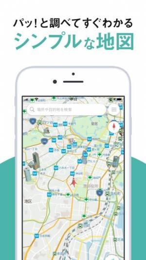 iPhone、iPadアプリ「ここ地図 - シンプルで使いやすい地図アプリ」のスクリーンショット 1枚目