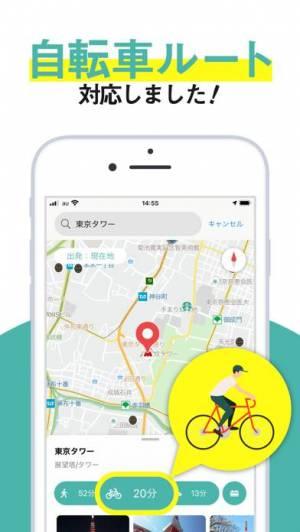 iPhone、iPadアプリ「ここ地図 - 自転車ルートにも対応したシンプルな地図アプリ」のスクリーンショット 1枚目