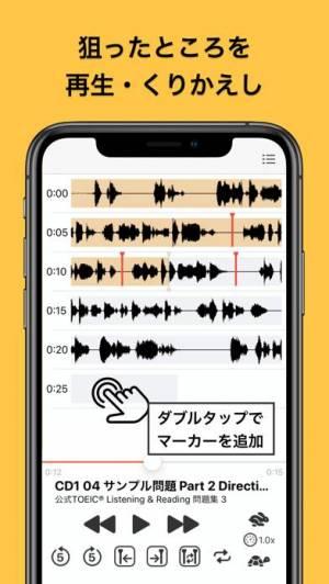 iPhone、iPadアプリ「AudioRepeater -繰返し、倍速、頭出し再生-」のスクリーンショット 1枚目