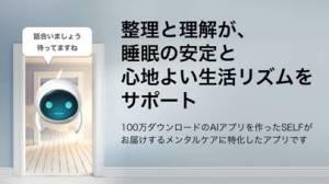 iPhone、iPadアプリ「SELF MIND – AIストレスケアapp」のスクリーンショット 4枚目
