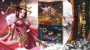 iPhone、iPadアプリ「三国英雄たちの夜明け」のスクリーンショット 4枚目